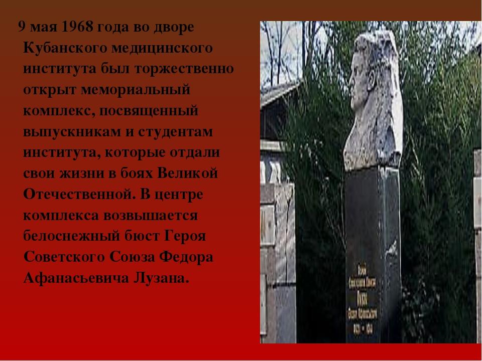 9 мая 1968 года во дворе Кубанского медицинского института был торжественно...