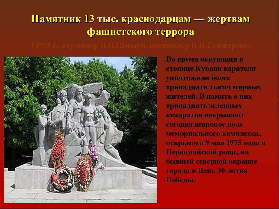 Памятник 13 тыс. краснодарцам — жертвам фашистского террора (1975 г., скульп...