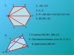 1. 5. BD,BE, BF 6. 8. Противоположные углы M, K; N,C 2. AB, CD 3. C, E 4. P=