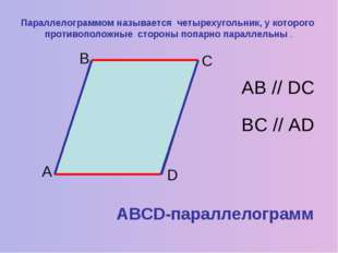 A B C D Параллелограммом называется четырехугольник, у которого противоположн