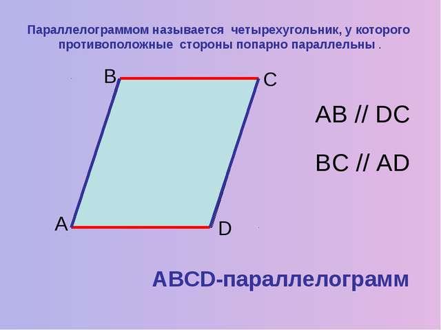 A B C D Параллелограммом называется четырехугольник, у которого противоположн...