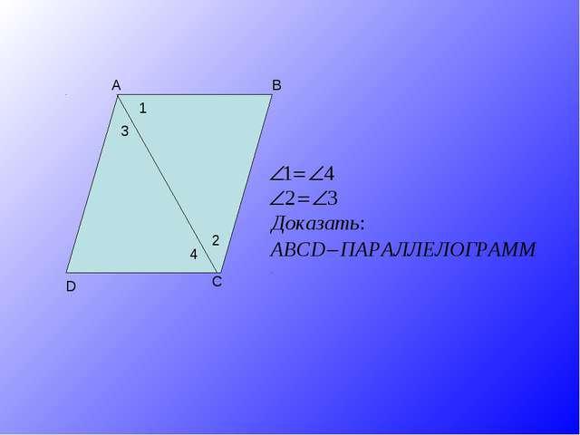 A B C 1 4 3 2 D