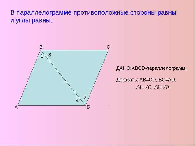 ДАНО:ABCD-параллелограмм. Доказать: AB=CD, BC=AD. A B C D 1 3 2 4 В параллело...