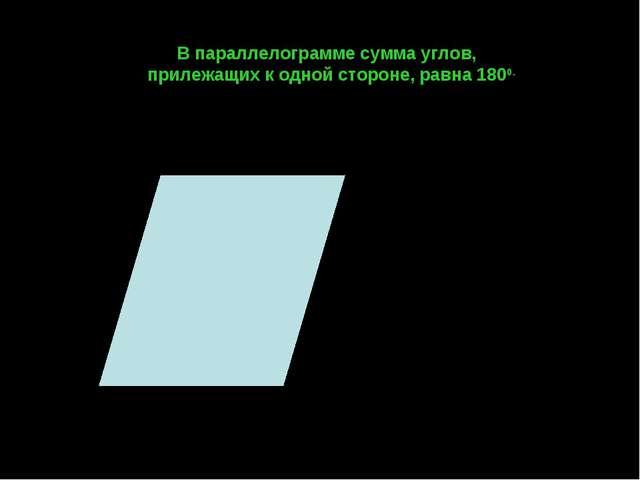 В параллелограмме сумма углов, прилежащих к одной стороне, равна 1800. A B C...
