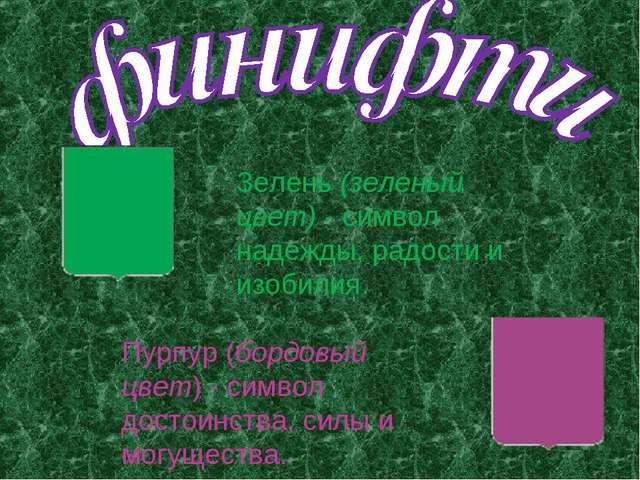 Зелень (зеленый цвет) - символ надежды, радости и изобилия. Пурпур (бордовый...