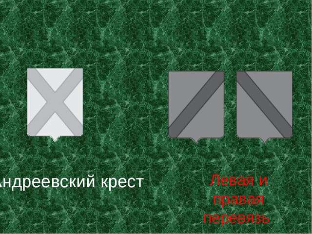 Левая и правая перевязь Андреевский крест