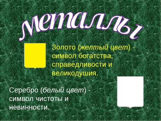 Золото (желтый цвет) - символ богатства, справедливости и великодушия. Серебр...