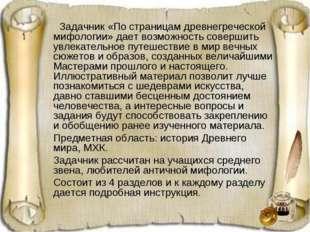 Задачник «По страницам древнегреческой мифологии» дает возможность совершит