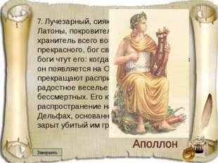 7. Лучезарный, сияющий сын Зевса и Латоны, покровитель музыки, поэзии, храни