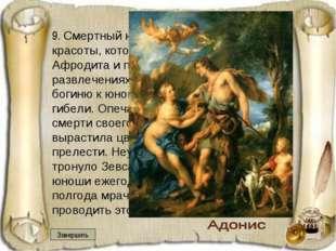 9. Смертный юноша удивительной красоты, которого страстно полюбила Афродита