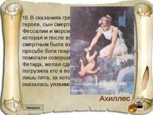 10. В сказаниях греков это храбрейший из героев, сын смертного – одного из ц