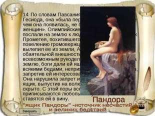14. По словам Павсания, ссылающегося на Гесиода, она «была первой женщиной,