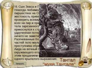 16. Сын Зевса и Плуто (богини богатства). Некогда любимец богов, он участвов