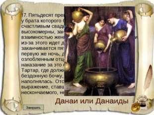 17. Пятьдесят прекрасных дочерей царя Аргоса, у брата которого было 50 сынов