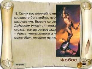 18. Сын и постоянный член свиты кровавого бога войны, несущего гибель и разр