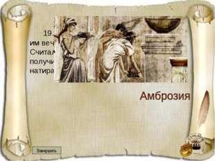 19. Пища греческих богов, сообщавшая им вечную юность и бессмертие. Считал