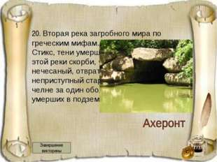 20. Вторая река загробного мира по греческим мифам. Преодолев первую –Стикс,