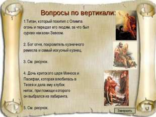 Вопросы по вертикали: 1.Титан, который похитил с Олимпа огонь и передал его л