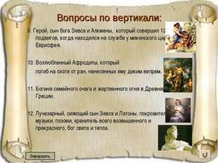 Вопросы по вертикали: 9. Герой, сын бога Зевса и Алкмены, который совершил 12