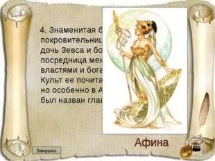 4. Знаменитая богиня – воительница, покровительница народных героев, дочь Зе