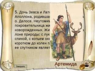 5. Дочь Зевса и Латоны, сестра Аполлона, родившаяся вместе с ним на о. Делос