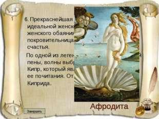 6. Прекраснейшая из богинь, воплощение идеальной женской красоты, символ жен