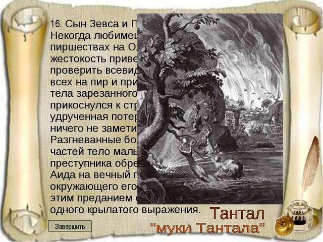 16. Сын Зевса и Плуто (богини богатства). Некогда любимец богов, он участвов...