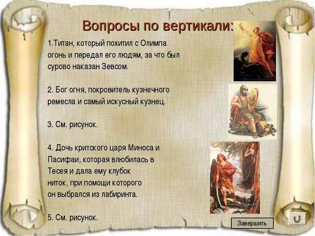 Вопросы по вертикали: 1.Титан, который похитил с Олимпа огонь и передал его л...
