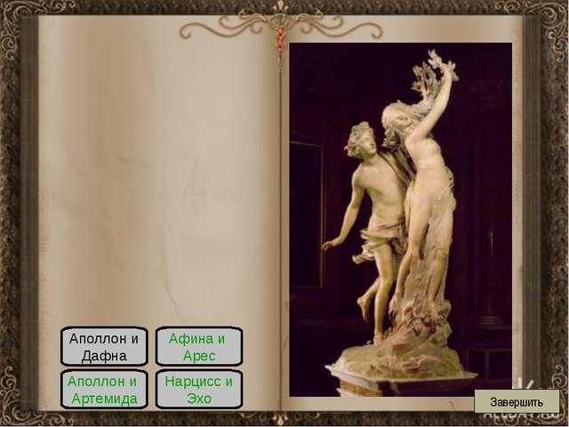 Аполлон и Дафна Афина и Арес Аполлон и Артемида Нарцисс и Эхо Завершить