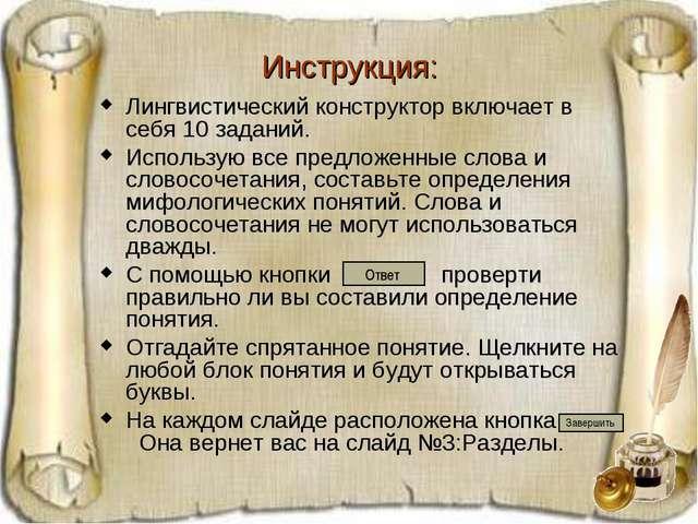 Инструкция: Лингвистический конструктор включает в себя 10 заданий. Использую...