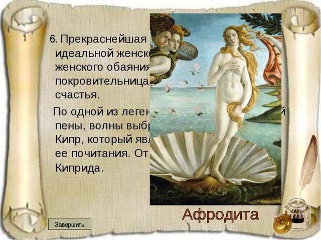 6. Прекраснейшая из богинь, воплощение идеальной женской красоты, символ жен...