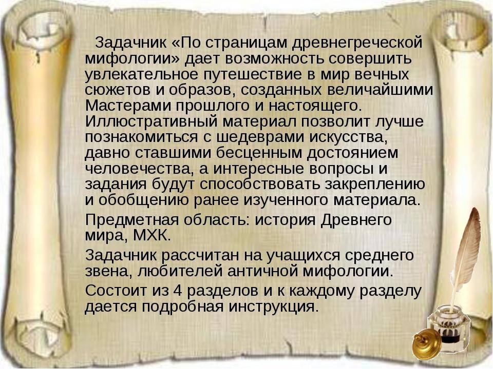 Задачник «По страницам древнегреческой мифологии» дает возможность совершит...