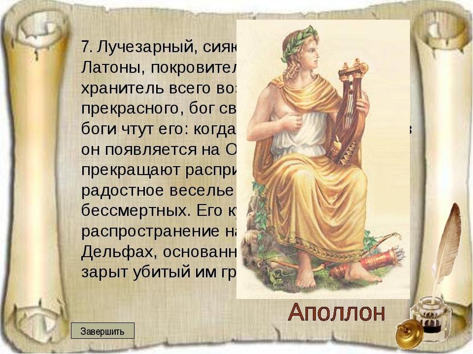 7. Лучезарный, сияющий сын Зевса и Латоны, покровитель музыки, поэзии, храни...