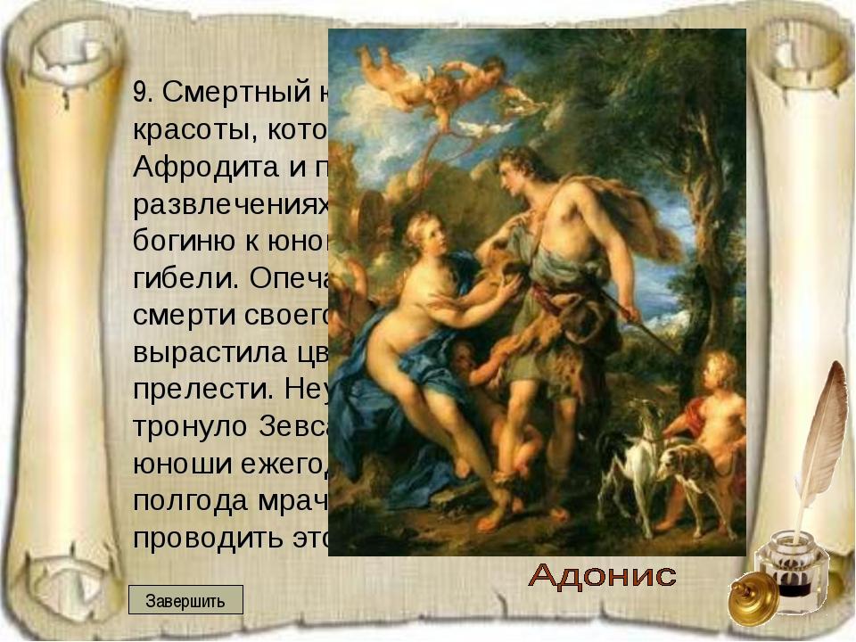 9. Смертный юноша удивительной красоты, которого страстно полюбила Афродита...
