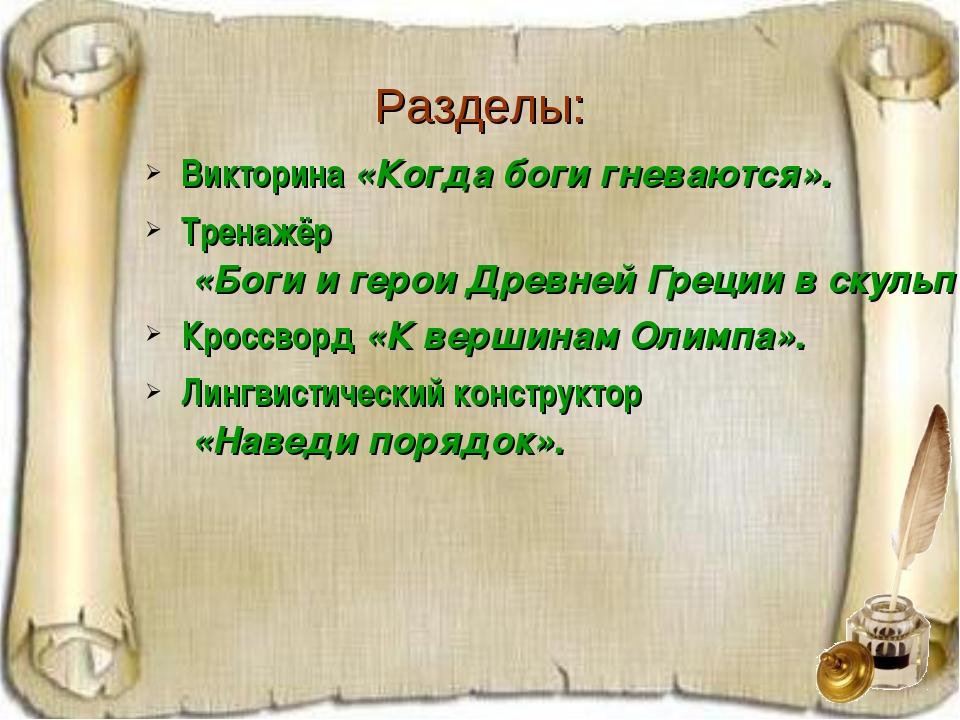 Разделы: Викторина «Когда боги гневаются». Тренажёр «Боги и герои Древней Гре...