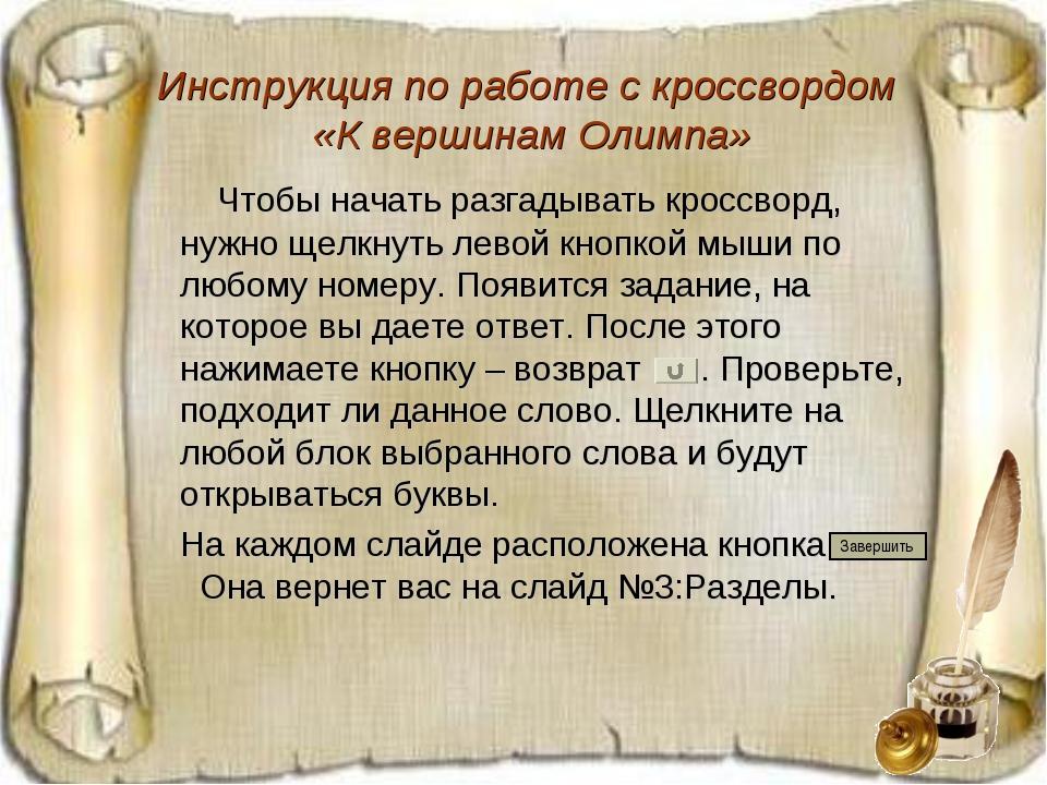 Инструкция по работе с кроссвордом «К вершинам Олимпа»  Чтобы начать разгады...