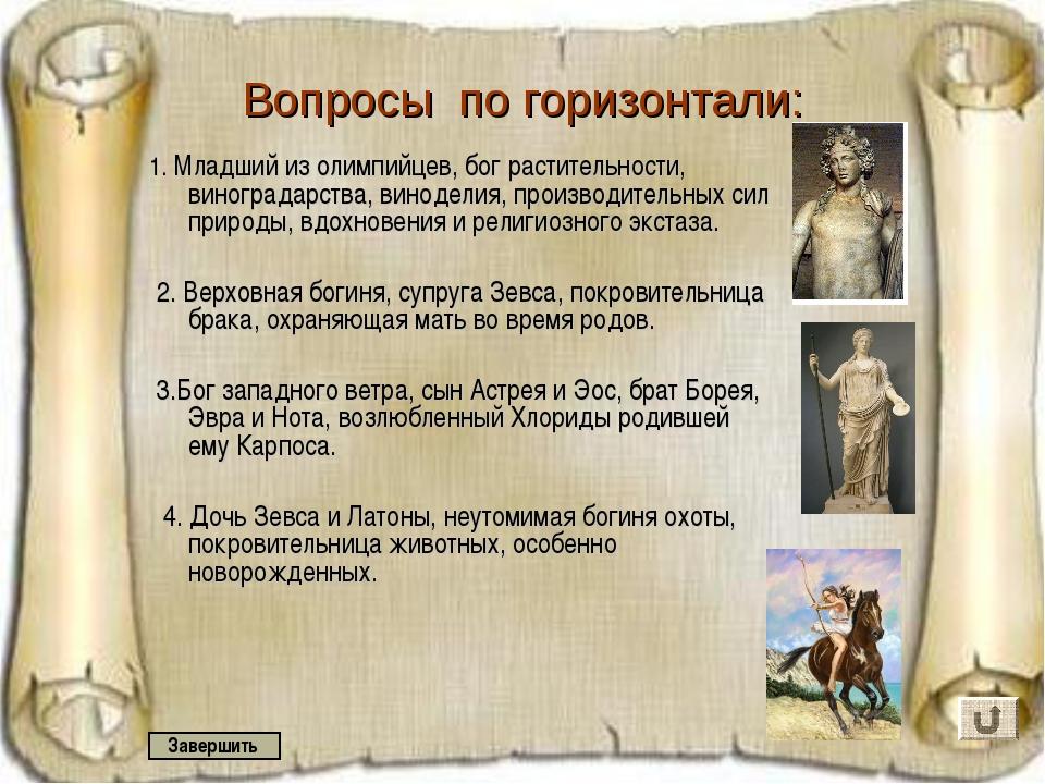 Вопросы по горизонтали: 1. Младший из олимпийцев, бог растительности, виногра...