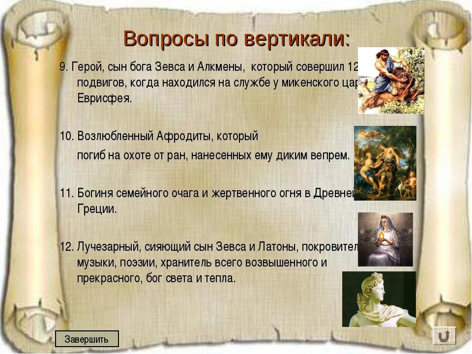 Вопросы по вертикали: 9. Герой, сын бога Зевса и Алкмены, который совершил 12...