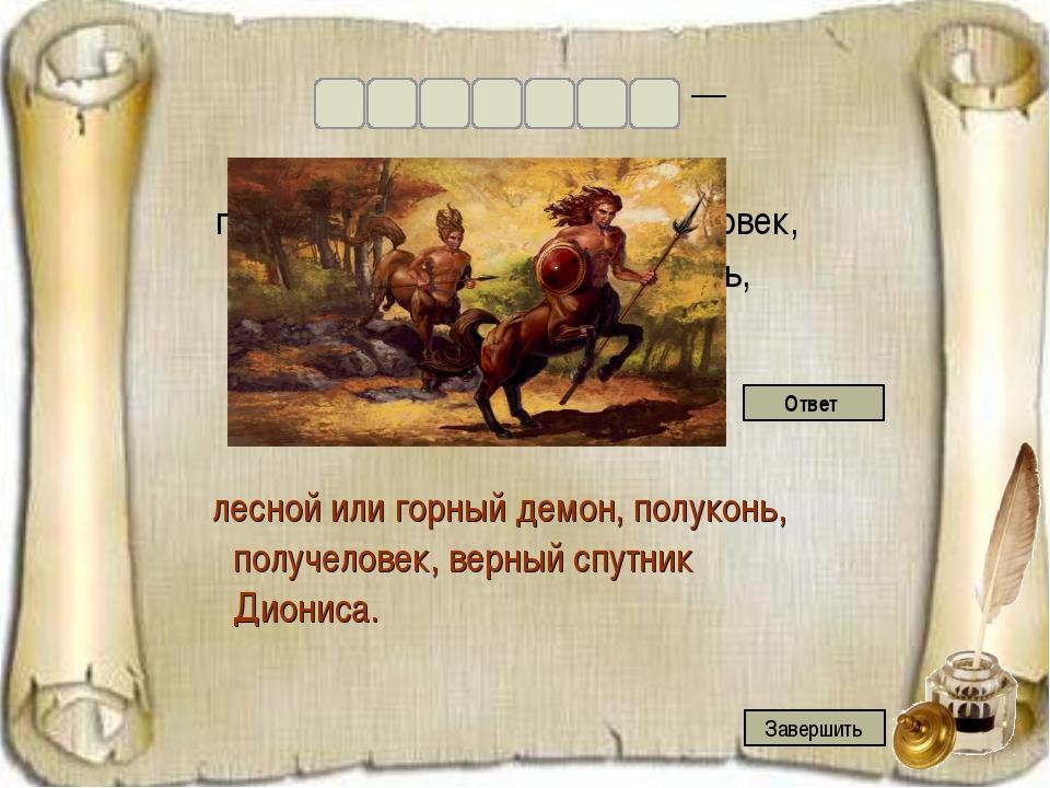 горный демон, спутник, получеловек, лесной, или, Диониса, полуконь, верный....