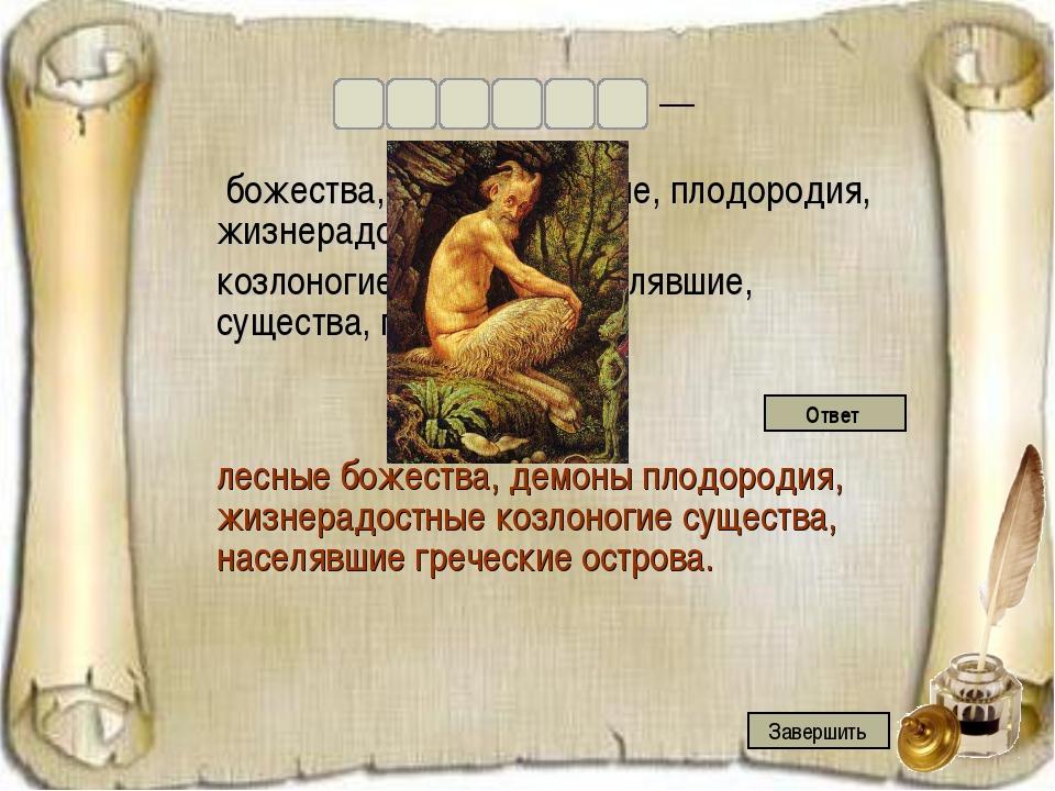 божества, острова, лесные, плодородия, жизнерадостные, козлоногие, демоны,...