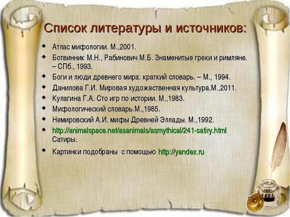Список литературы и источников: Атлас мифологии. М.,2001. Ботвинник М.Н., Раб...