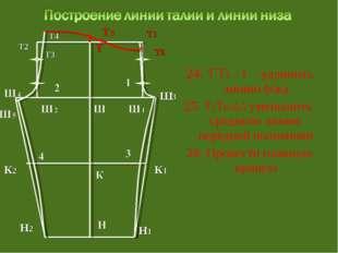 24. Т Т5 = 1 – удлинить линию бока 25. Т1Т6=0,5 уменьшить среднюю линию пере