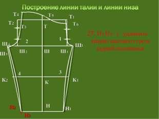 27. Н2 Н3 = 1 – удлинить линию шагового среза задней половинки Т3 Т1 Ш3 Т2 Т