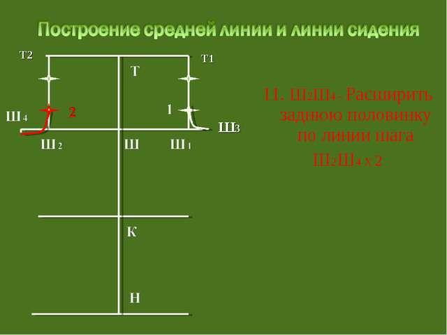 11. Ш2Ш4 - Расширить заднюю половинку по линии шага Ш2Ш4 X 2 Т2 Т1 Ш3