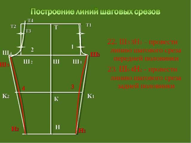 22. Ш3 3Н1 – провести линию шагового среза передней половинки 23. Ш5 4Н2 - п...