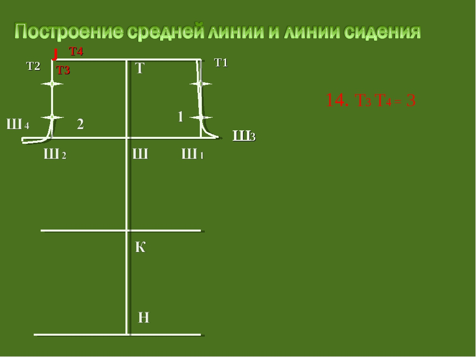 14. Т3 Т4 = 3 Т3 Т1 Ш3 Т2 Т4