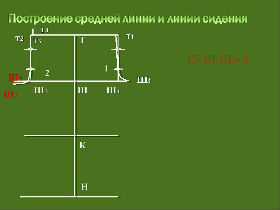 15. Ш4 Ш5 = 1 Т3 Т1 Ш3 Т2 Т4
