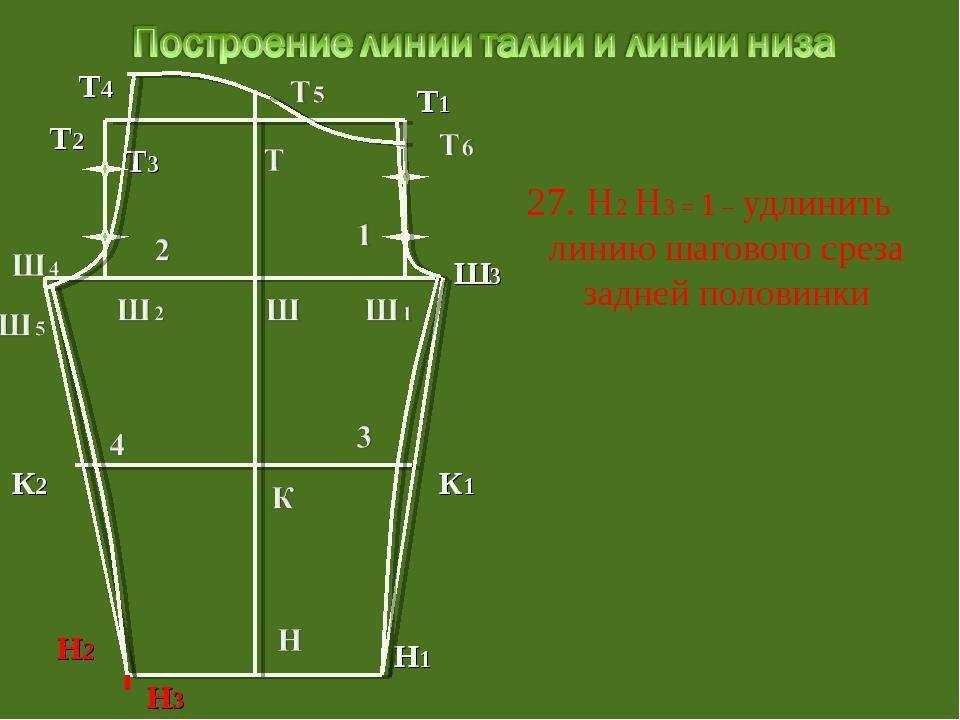 27. Н2 Н3 = 1 – удлинить линию шагового среза задней половинки Т3 Т1 Ш3 Т2 Т...