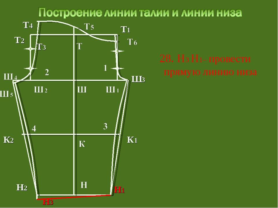 28. Н3 Н1– провести прямую линию низа Т3 Т1 Ш3 Т2 Т4 Н1 Н2 К1 К2 Н3