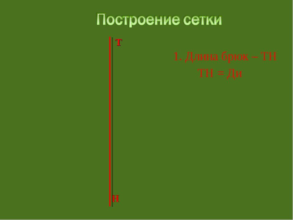 1. Длина брюк – ТН ТН = Ди Т